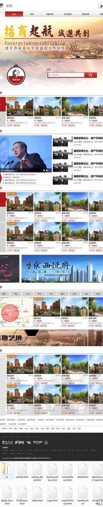 红色系销售楼盘资讯网页模板html整站