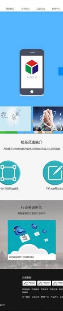 简单的网络建站服务公司官网模板