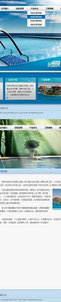 简单的净水器设备公司网页模板