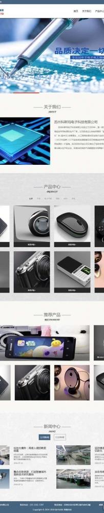 简单的电子工程科技公司网站模板
