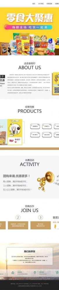 简单的零食品销售贸易公司网站静态模板