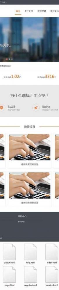 金融投资理财p2p企业站模板