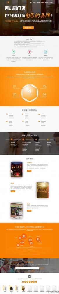 响应式的微信会员营销策划网站模板