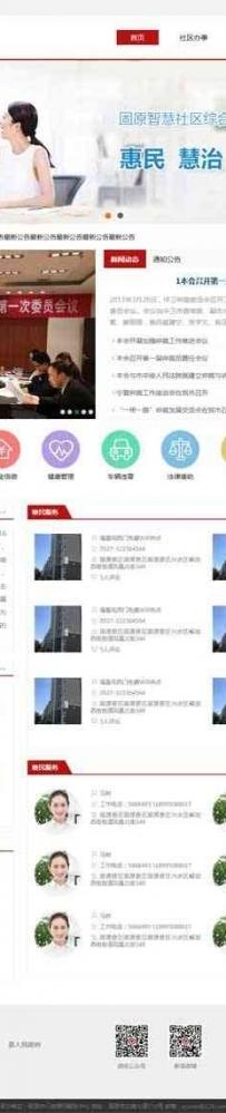 企业政府社区服务平台网站html模板