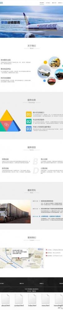 大气通用的货运物流网站模板
