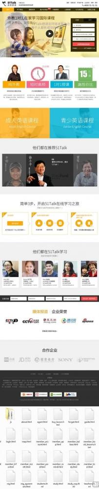 仿51talk在线英语教育培训网站html模板