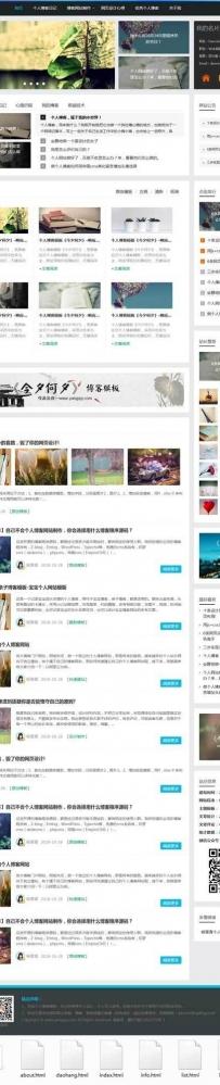 响应式的图文资讯博客网站模板
