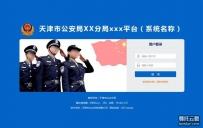 蓝色的公安局警务系统登录页面模板