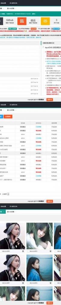layui通用企业网站CMS后台管理模板