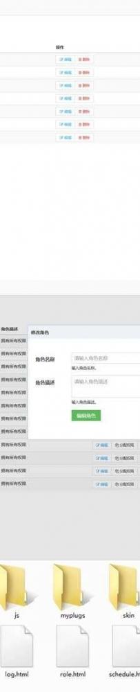 简单的OA系统管理页面模板