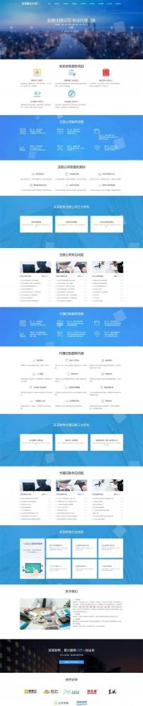 蓝色的工商注册财务服务公司网站模板