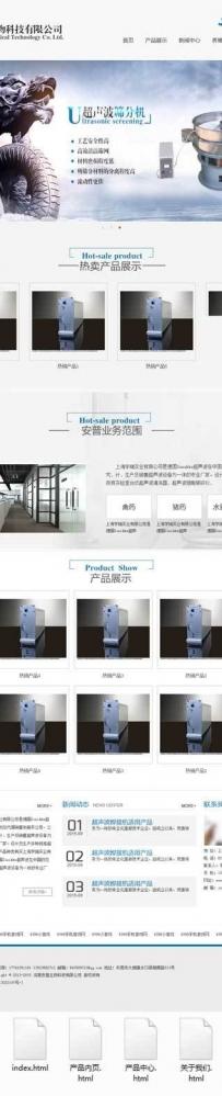 简洁的生物科技实业公司网站模板