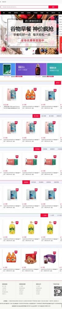 通用的家有易购电子商城购物网站模板html下载