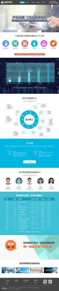 html5企业管理教育网站首页模板