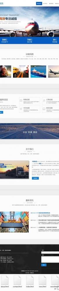 蓝色大气的中国物流运输公司模板