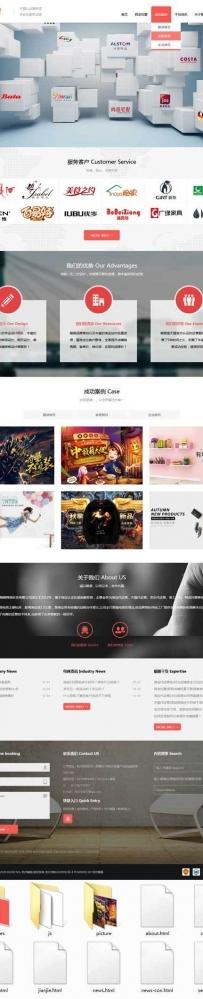 淘宝天猫网店运营服务网络科技公司网站模板
