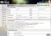 Z-BlogPHP下载 Z-Blog博客程序源码1.52最新版下载