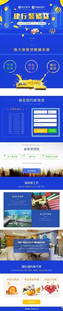html5装修贷款报名活动页面模板
