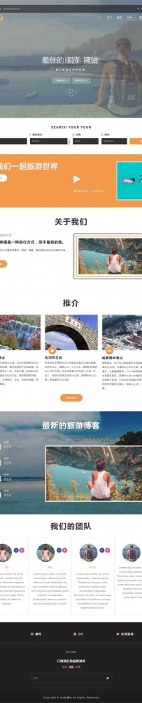 大气的旅行社官网模板