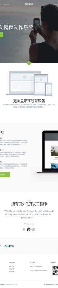 html5在线网页制作公司官网响应式模板