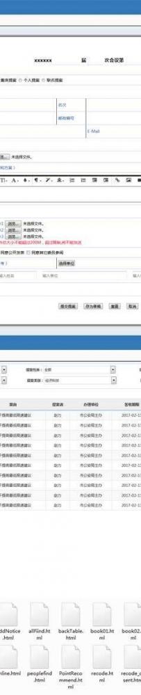 综合服务平台OA系统管理页面模板