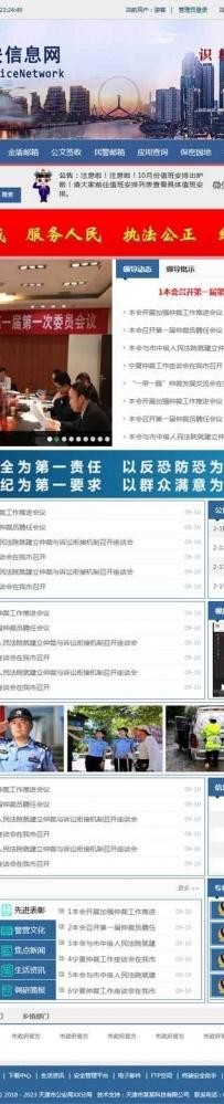 通用的政府机关资讯网页模板