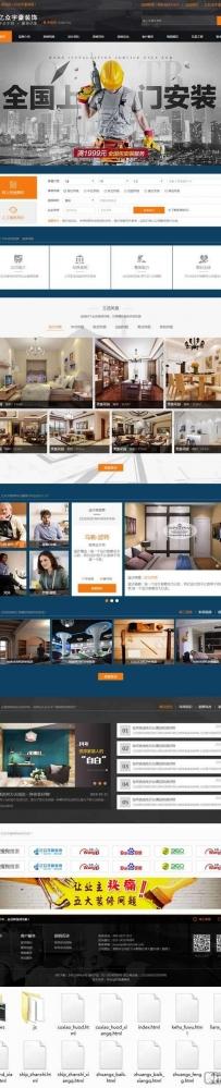 中国装修一站式服务平台网站模板