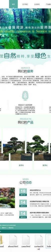 绿色植物种植贸易公司网站html模板