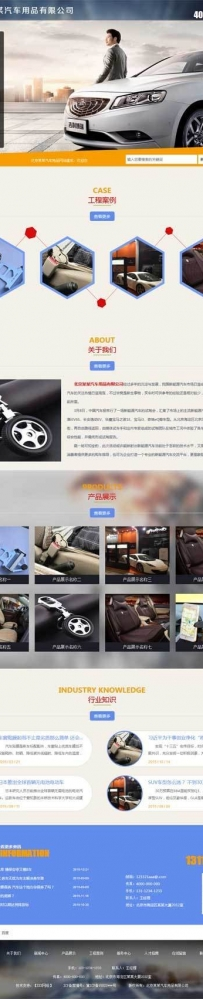 实用的汽车用品安装服务公司网站模板