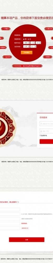红色的网上在线算命网站模板