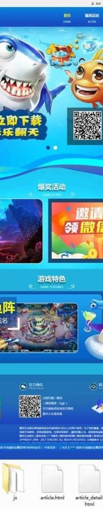 蓝色的捕鱼竞技场游戏官网模板