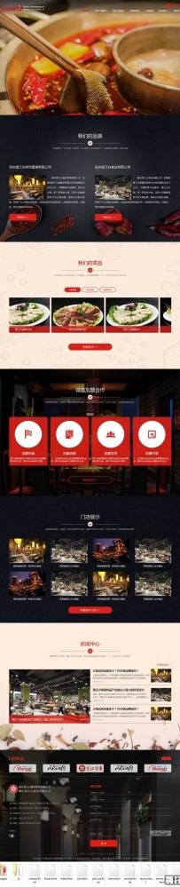 大气的食品餐饮管理公司网站模板
