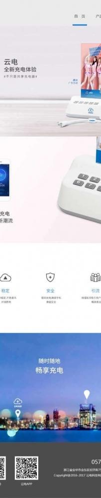 简单的云电科技公司官网模板html整套