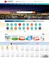 通用的政府业务办理网站模板
