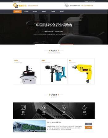 大气的机械设备公司官网html模板