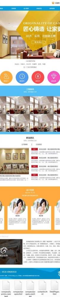 蓝色大气的装修装饰公司网站响应式模板