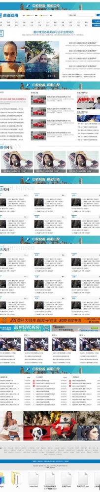 蓝色的新闻资讯信息网页模板
