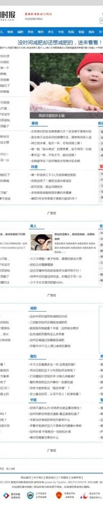 新闻时报资讯类网站织梦模板整站网站源码下载