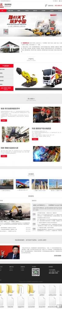 红色的重工业机械设备网站响应式模板