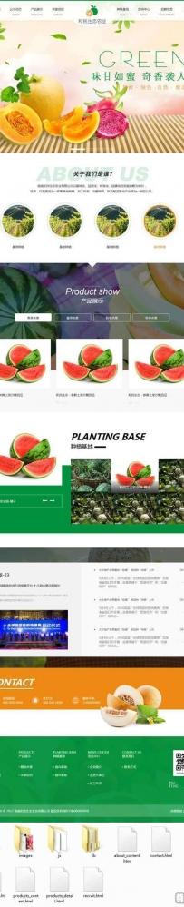 绿色的生态农业水果种植公司网站模板