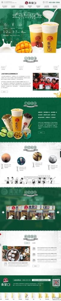 绿色的奶茶饮料餐饮管理企业网站模板