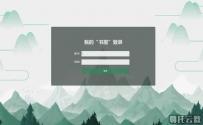 山水背景的登录页面html模板