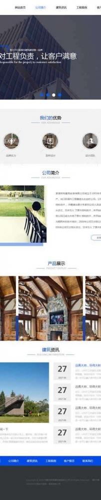 通用的建筑安装公司网站模板