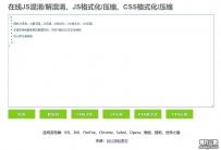 web前端设计辅助工具源码下载