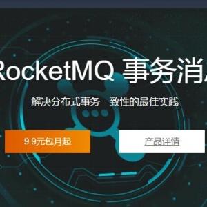 消息队列 RocketMQ 事务消息全新升级-解决分布式事务一致性的最佳实践 ...