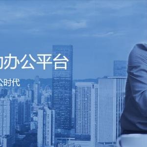 钉钉智能移动办公平台智能硬件-助力中国企业进入智能移动办公时代 ...