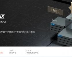 腾讯云服务器企业邮箱等40多种云产品企业免费用 快来领取! ...