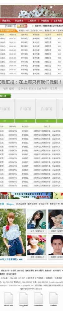 实用的装修资讯门户网站模板