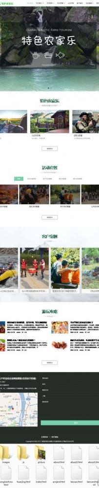绿色宽屏的农庄旅游休闲网站模板