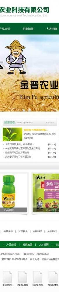 绿色的农业科技html网站模板